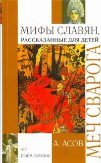 Меч Сварога. Мифы славян, рассказанные для детей