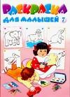 Раскраска для малышей-7