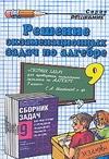 Решение экзаменационных задач по алгебре за 9 класс