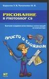 Рисование в Photoshop CS