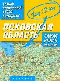 Самый подробный атлас автодорог.  Псковская область