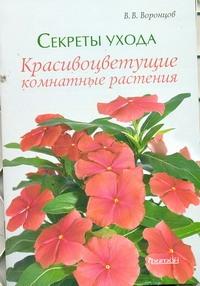 Секреты ухода.Красивоцветущие комнатные растения