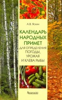 Фитон.Календарь народных примет для определения погоды,урожая и клева рыбы