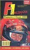 Формула-1: Сезон 2002