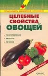 Целебные свойства овощей