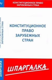 Шпаргалка по конституционному праву зарубежных стран[Текст]