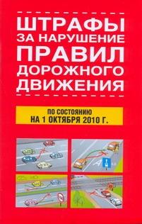 Штрафы за нарушение правил дорожного движения по состоянию на 1 октября 2010