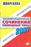 Экзаменационные сочинения. Свободные темы. 2006/2007 учебный год