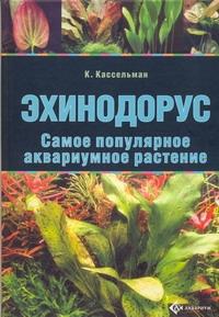 Эхинодорус.Самое популярное аквариумное растение.