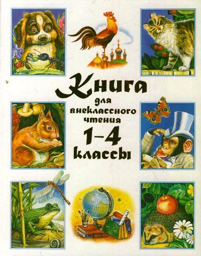 Книга для внеклассного чтения 1-4 классы