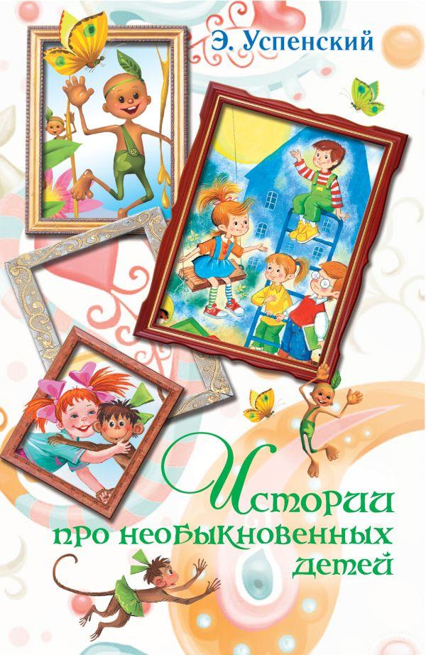 Истории про необыкновенных детей