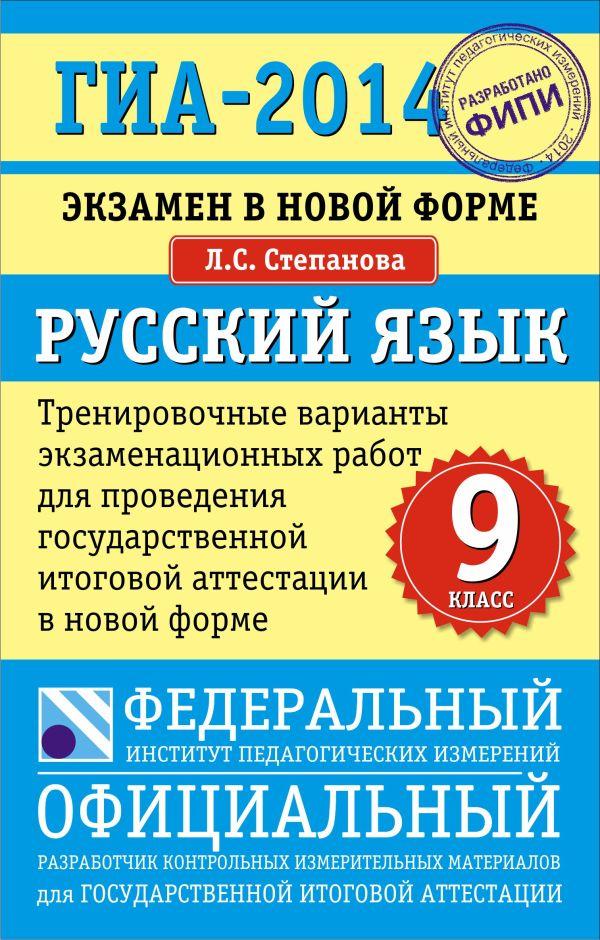ГИА-2014. ФИПИ. Русский язык (84х108/32). Самое полное издание типовых вариантов заданий