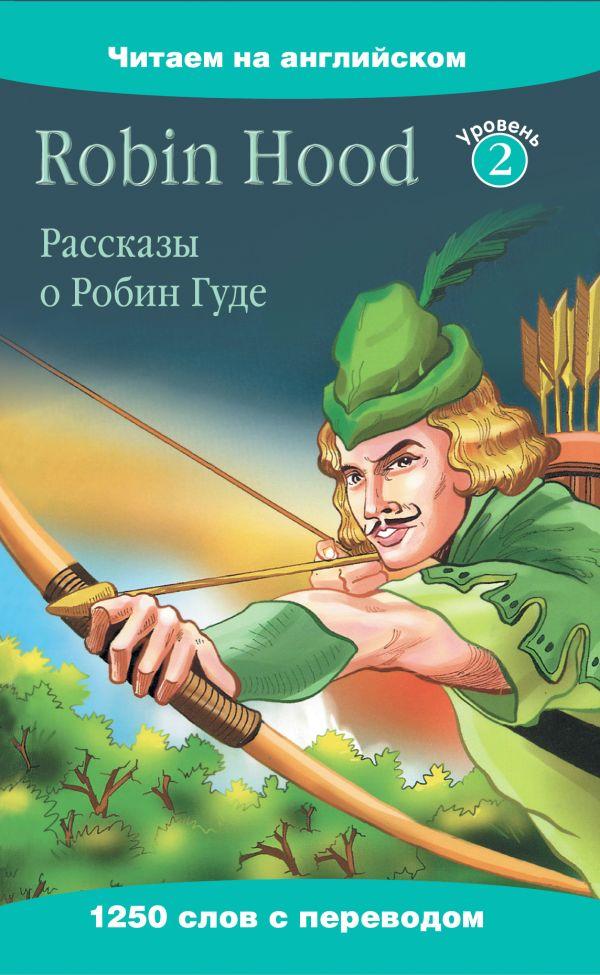 Рассказы о Робин Гуде=Robin Hood