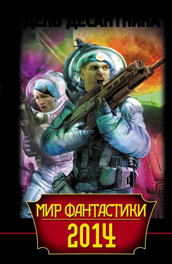 Мир фантастики 2014. День Десантника