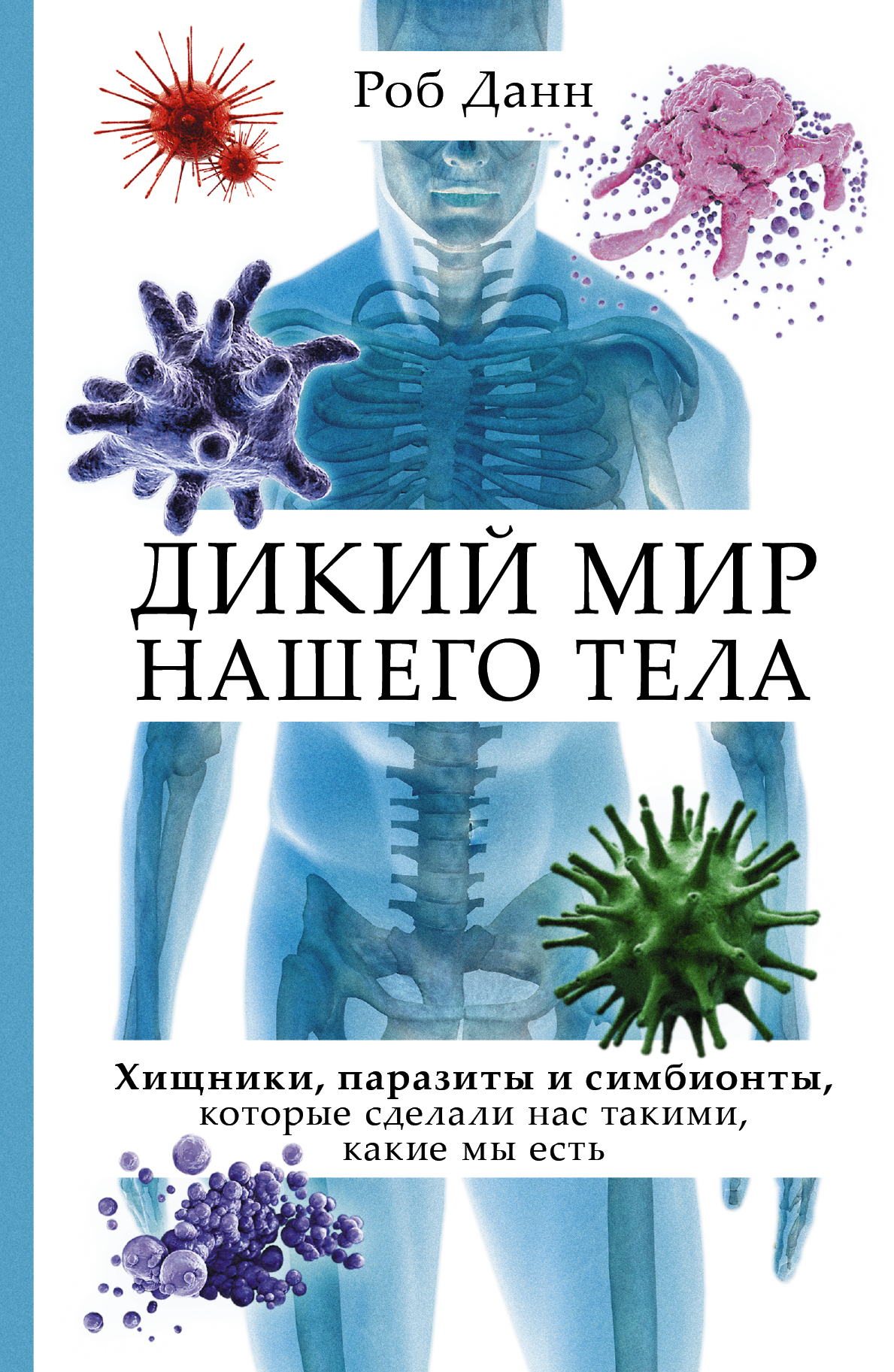 Как сделать вакцину в симбионт