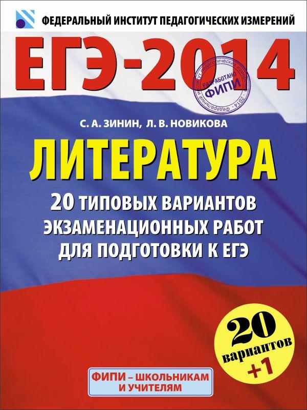 ЕГЭ-2014. ФИПИ. Литература (60х90/8) 20+1 типовых вариантов экзаменационных работ для подготовки к ЕГЭ