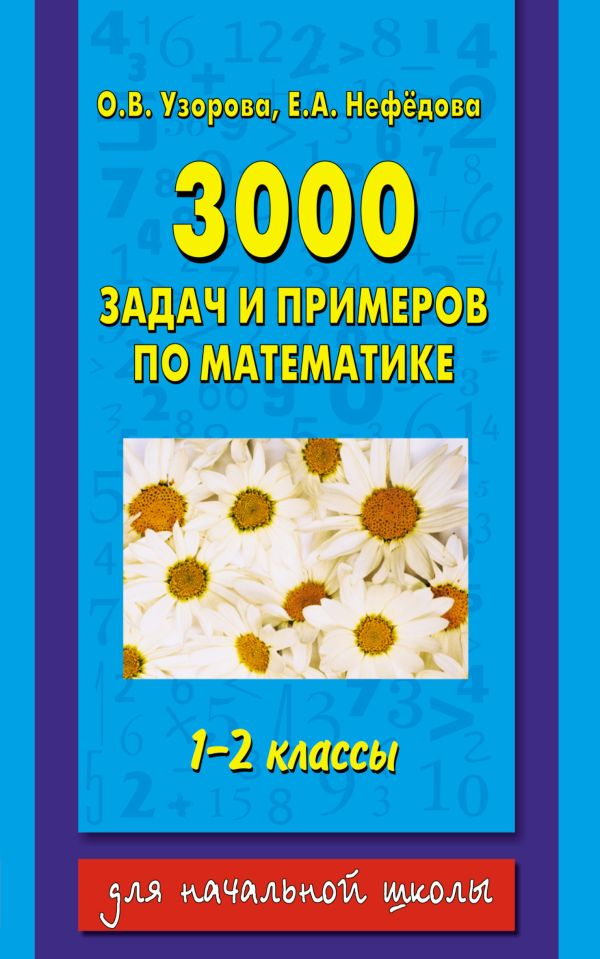 3000 задач по математике 1-2 класс