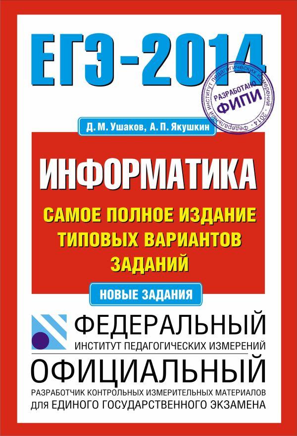 ЕГЭ-2014. ФИПИ. Информатика. (70х100/16) Самое полное издание типовых вариантов заданий.