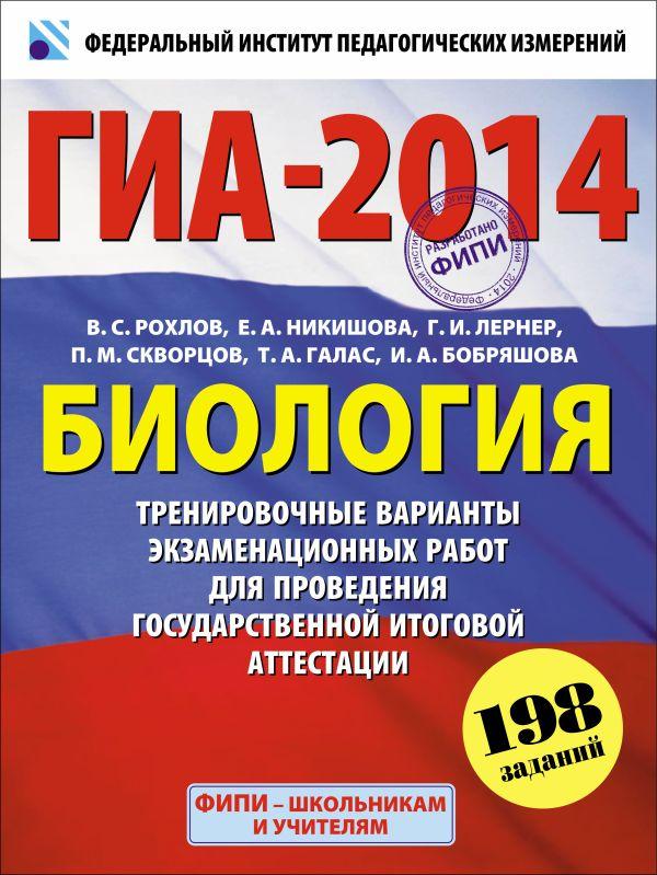 ГИА-2014. ФИПИ. Биология. (60х90/8) Экзамен в новой форме. Тренировочные варианты для проведения ГИА.