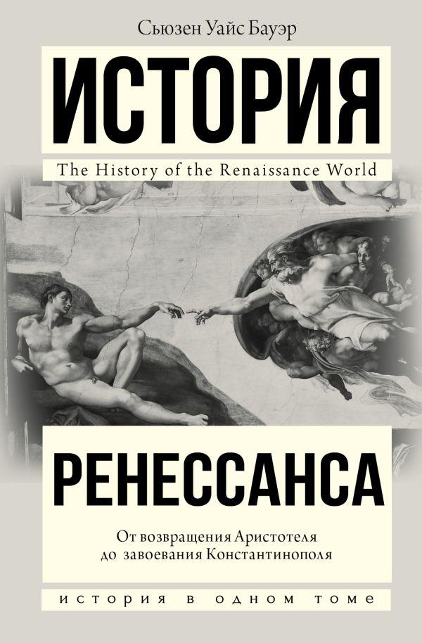 История мира Ренессанса. От открытий Аристотеля к завоеванию Константинополя