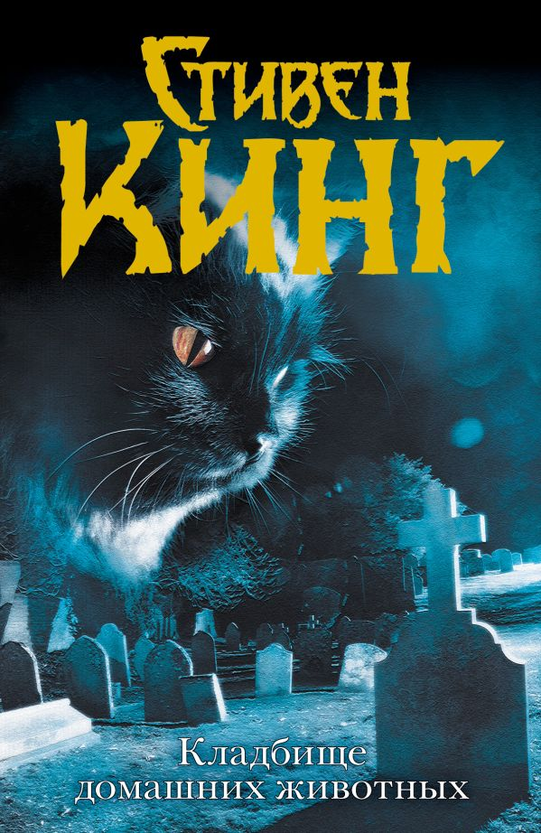Книга кладбище домашних животных стивена кинга скачать