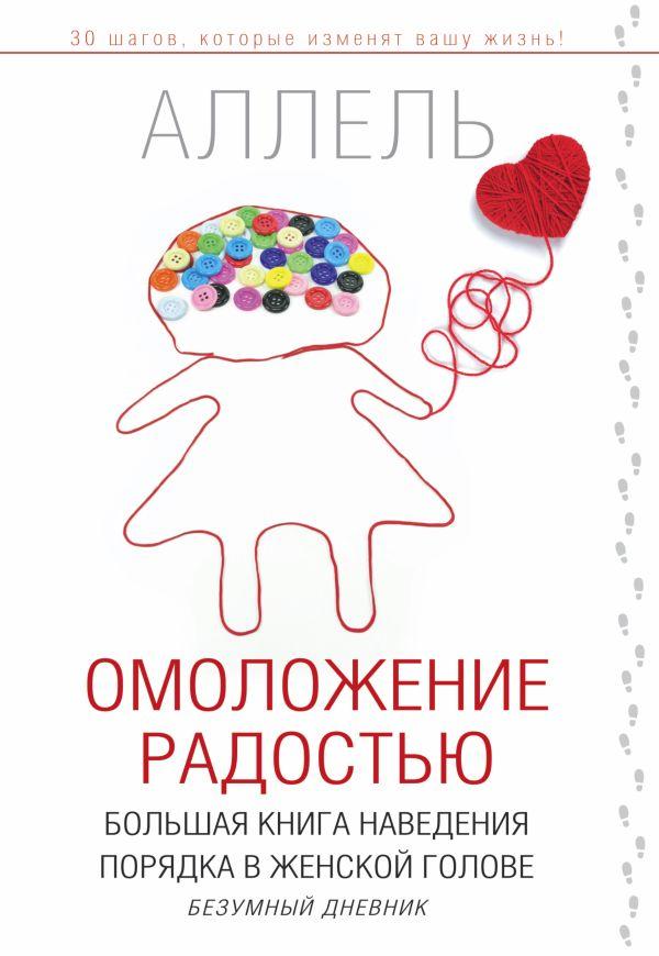 Омоложение радостью. Большая книга наведения порядка в женской голове. Безумный дневник