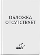 Зов Ктулху. Upper-Intermediate [Лавкрафт Говард Филлипс]