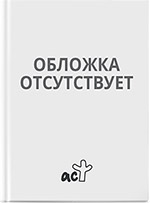 Книга для решения любых проблем