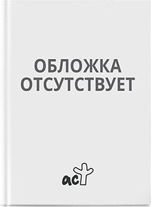 Большая книга логических игр и загадок