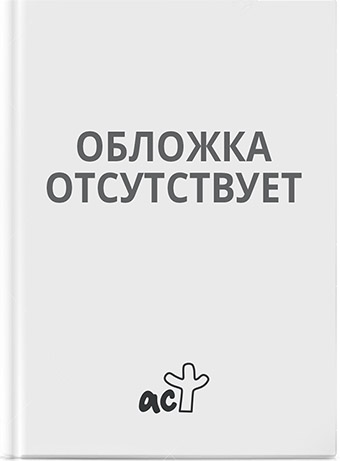 Херувим. Роман в 3 кн. Кн. 2