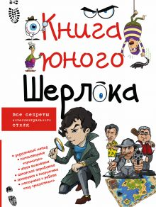Книга юного Шерлока