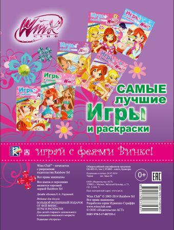 Winx Club. Большой волшебный подарок. Игры и раскраски