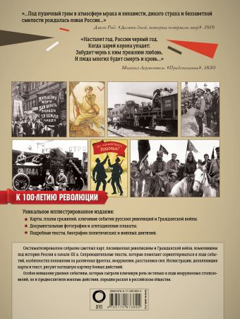 Русские революции и Гражданская война