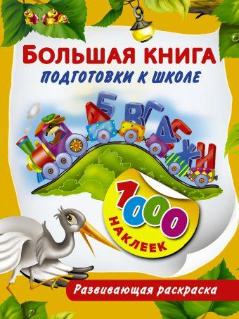 Большая книга подготовки к школе .1000 наклеек