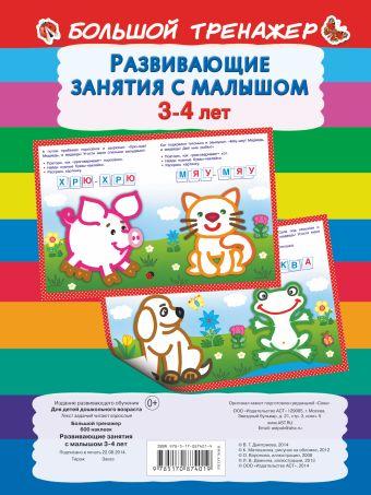 Развивающие занятия с малышом 3-4 лет