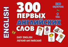 300 первых английских слов. Набор карточек