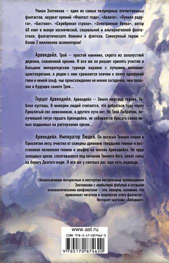 Арвендейл: Земля мертвых героев (комплект из 3 книг)