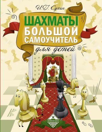 «Шахматы. Большой самоучитель для детей»