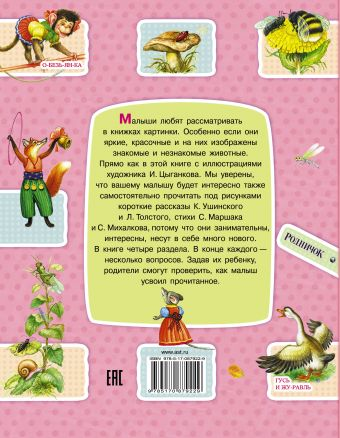 Добрая книжка для наших малышей