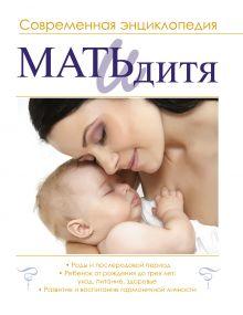 Мать и дитя. Современная энциклопедия