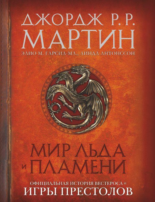 Книга лед и пламя скачать