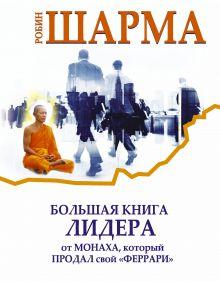 Большая книга лидера от монаха, который продал свой «Феррари»