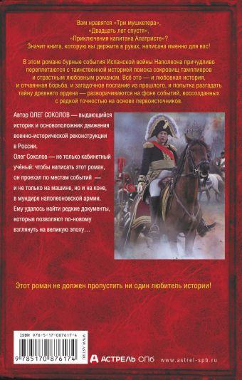 Испанская война и тайна тамплиеров