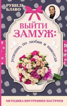 Выйти замуж: успешно, по любви и навсегда. Методика внутренних настроев