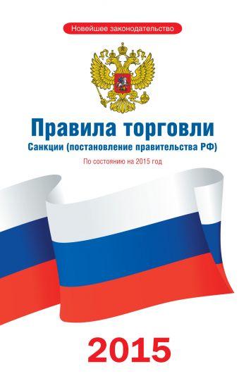 Правила торговли по состоянию на 2015 год