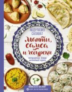 Манты, самса и чебуреки. Популярные блюда восточной кухни [Салават Абдулазиз]