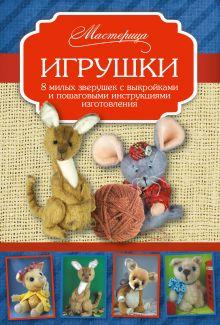 Игрушки. 8 милых зверушек с выкройками и пошаговыми инструкциями изготовления