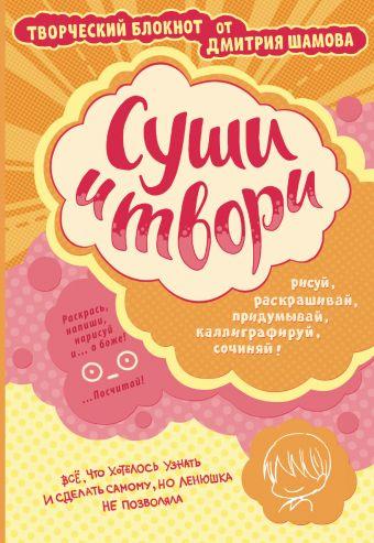Суши и твори! Творческий блокнот от Дмитрия Шамова