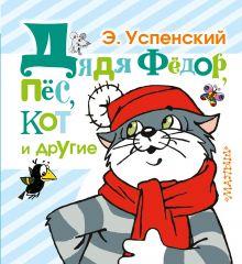 Дядя Фёдор, пёс, кот и другие