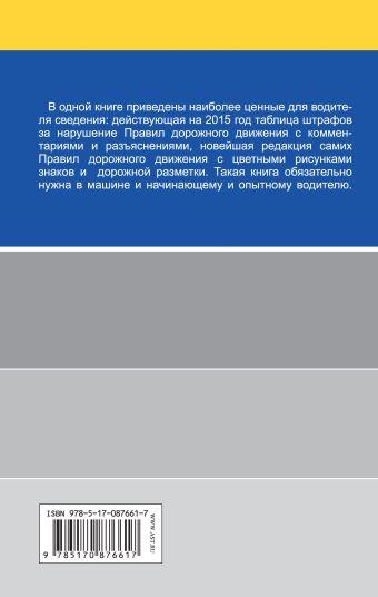 ПДД 2015. Новая таблица штрафов с комментариями и цветными иллюстрациями